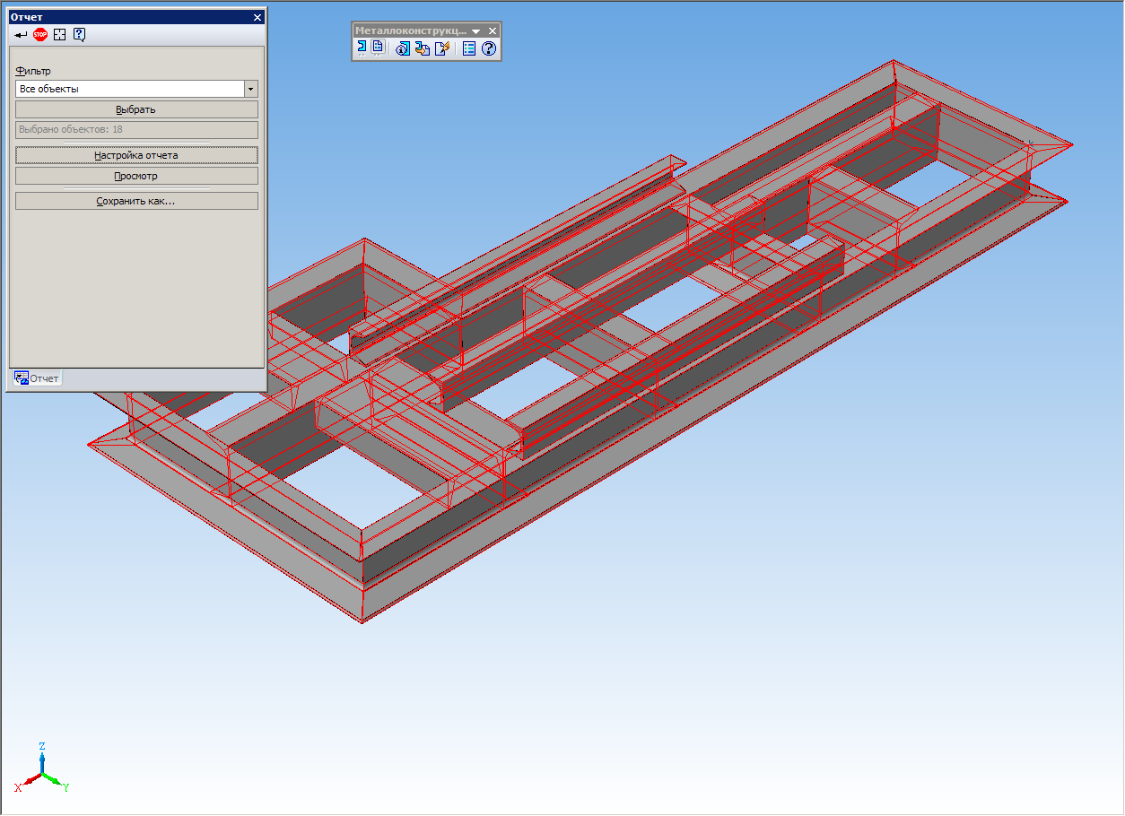 Металлоконструкции 3D