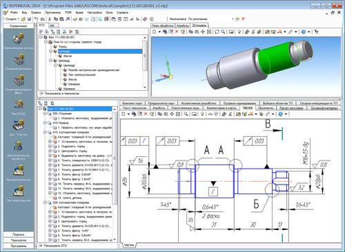 ВЕРТИКАЛЬ — система автоматизированного проектирования технологических процессов