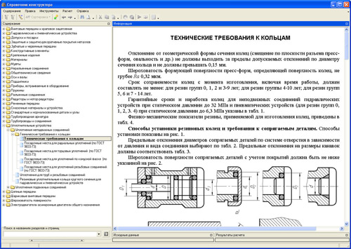 Электронный Справочник конструктора