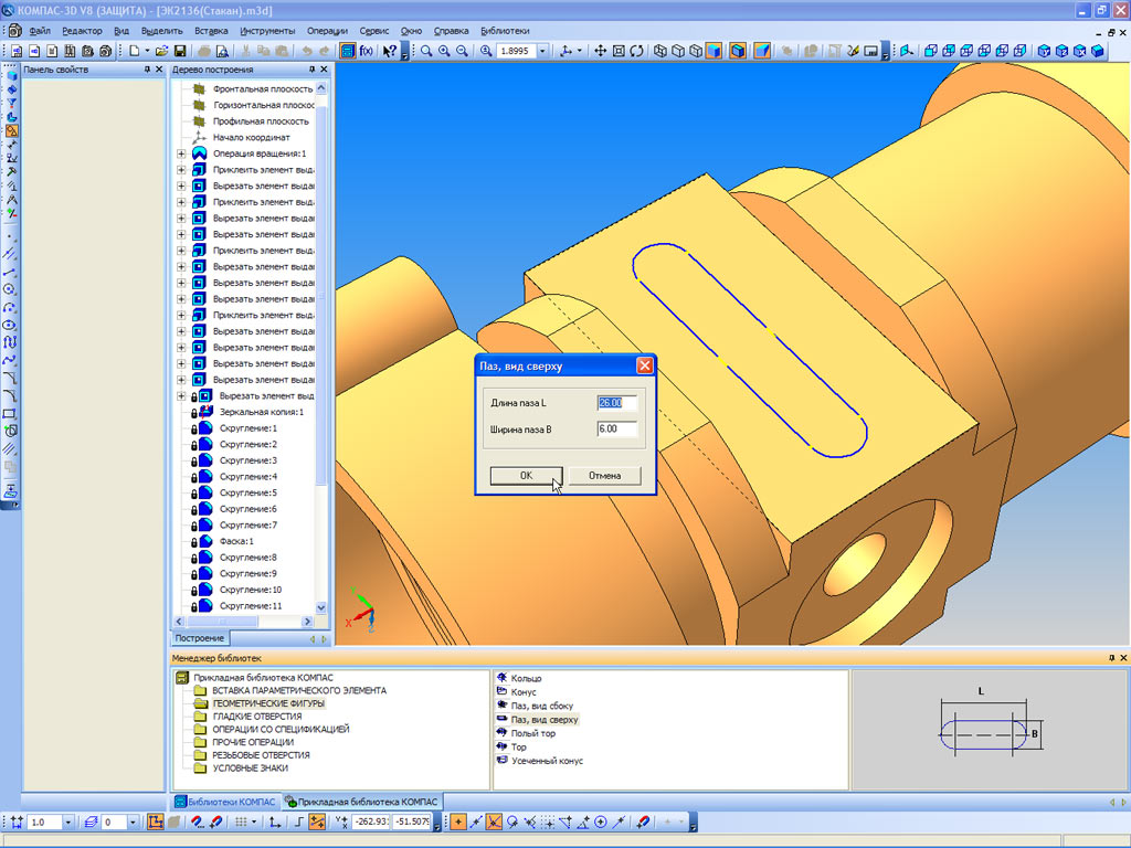 Использование Прикладной библиотеки КОМПАС для вставки изображения